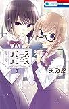 リバース×リバース 1 (花とゆめコミックス)
