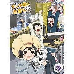 デンキ街の本屋さん 5 [Blu-ray]
