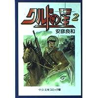 クルドの星 (2) (中公文庫―コミック版)