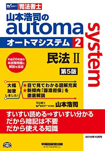 司法書士 山本浩司のautoma system (2) 民法(2) (物権編・担保物権編) 第5版