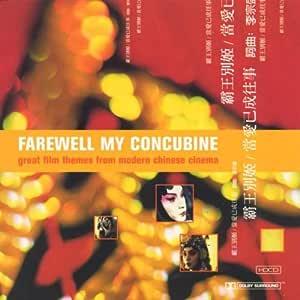 Farewell My concubine: Film Music Anthology