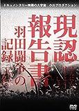 現認報告書 羽田闘争の記録[DVD]