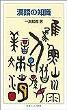 漢語の知識 (岩波ジュニア新書)