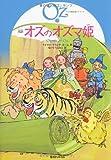 完訳 オズのオズマ姫 《オズの魔法使いシリーズ3》