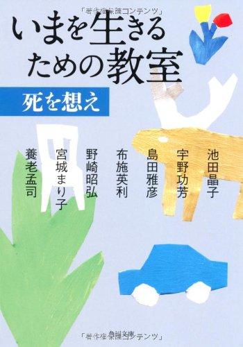 いまを生きるための教室  死を想え (角川文庫)の詳細を見る