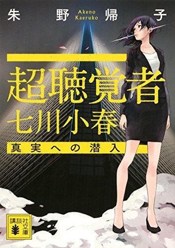 超聴覚者 七川小春 真実への潜入 (講談社文庫)の詳細を見る