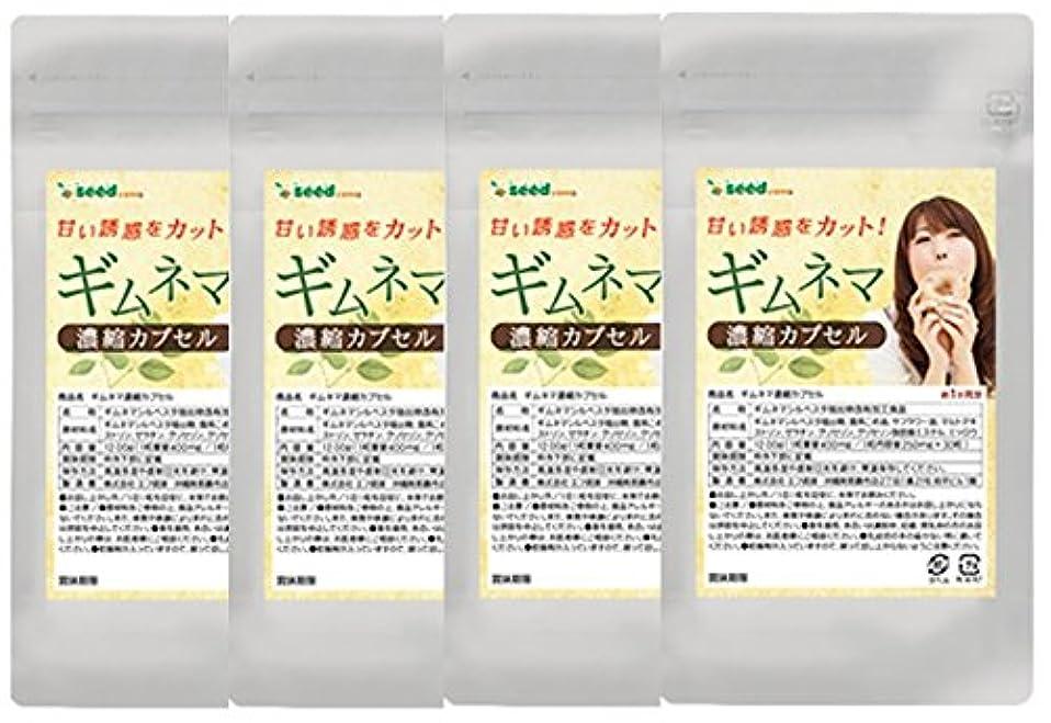 店主トークン国旗ギムネマ濃縮カプセル (約12ヶ月分/360粒) ダイエットの天敵『糖分』が気になる方へ!