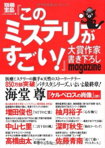 『このミステリーがすごい! 』大賞作家書き下ろしmagazine (別冊宝島)の詳細を見る