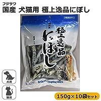 フジサワ 国産 犬猫用 極上逸品にぼし 150g×10袋セット
