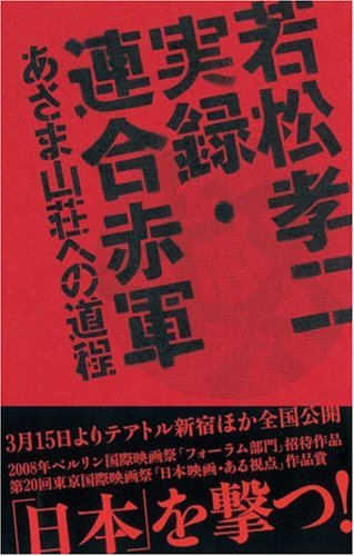 若松孝二 実録・連合赤軍 あさま山荘への道程の詳細を見る