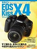 キヤノンEOS Kiss X4マニュアル―Kiss X4ユーザーのためのファーストブック (日本カメラMOOK)