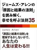 ジェームズ・アレンの「原因と結果の法則」を読み解く、幸せを呼ぶ法則35
