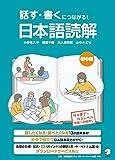 話す・書くにつながる!  日本語読解 初中級