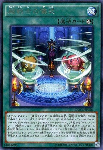 遊戯王OCG 超戦士の儀式 レア DOCS-JP056-R