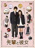 映画「先輩と彼女」特別版[DVD]