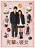 映画「先輩と彼女」通常版[DVD]