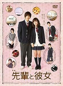 映画「先輩と彼女」特別版 [DVD]