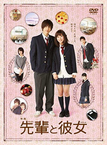 映画「先輩と彼女」通常版 [DVD]の詳細を見る