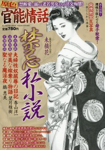原色官能情話 2017年 01 月号 [雑誌]: 楽しい熟女体験 増刊の詳細を見る