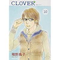 クローバー 10 (集英社文庫―コミック版)