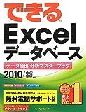 できるExcel データベース 2010/2007/2003/2002対応 データ抽出・分析マスターブック
