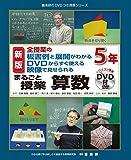 新版全授業の板書例と展開がわかるDVDからすぐ使える映像で見せられるまるごと授業算数5年 (喜楽研のDVDつき授業シリーズ)