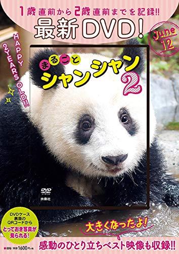 【DVD】まるごとシャンシャン2