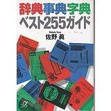 辞典事典字典ベスト255ガイド (講談社+α文庫)