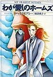 わが愛しのホームズ / ロヘイズ ピアシー のシリーズ情報を見る
