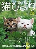 猫びより 2015年 05 月号 [雑誌]
