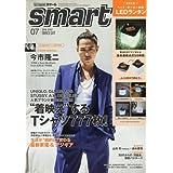 smart(スマート) 2018年 7 月号