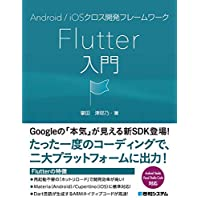 Android/iOSクロス開発フレームワーク Flutter入門