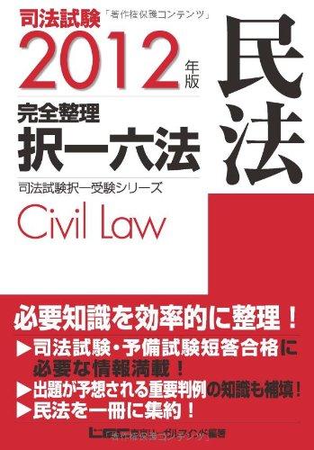 2012年版 司法試験 完全整理択一六法 民法 (司法試験択一受験シリーズ)の詳細を見る