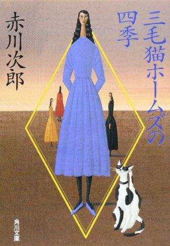 三毛猫ホームズの四季 (角川文庫)の詳細を見る