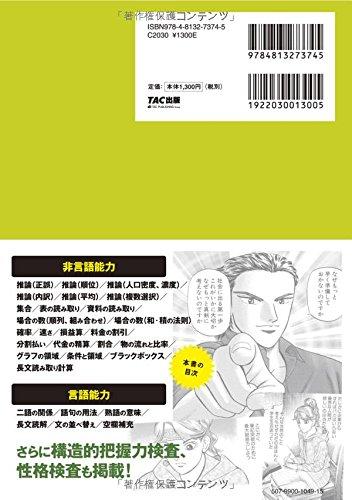 無敵のSPI3 2019年 (内定請負漫画『銀のアンカー』式)