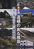 日本全国 遺構のある風景 [DVD]