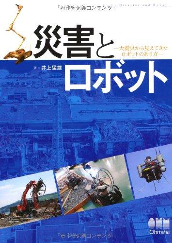 災害とロボット―大震災から見えてきたロボットのあり方の詳細を見る
