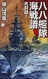 八八艦隊海戦譜 - 死闘篇1 (C・NOVELS)