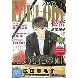 Melody(メロディ) 2021年 04 月号 [雑誌]