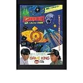映画チラシ 「RUNNING Boy スターソルジャーの秘密//GAME KING 高橋名人VS毛利名人激突!大決戦」