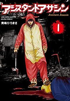 アシスタントアサシン (少年チャンピオン・コミックス・エクストラ)