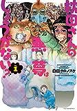 枕田さんの悪夢はしょうがない?(1) (アクションコミックス)