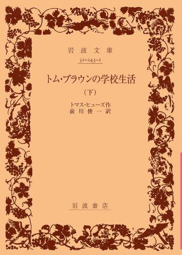 トム・ブラウンの学校生活 (下) (岩波文庫)の詳細を見る