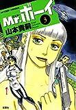 Mr.ボーイ : 3 (アクションコミックス)
