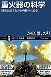 重火器の科学 戦場を制する火砲の秘密に迫る (サイエンス・アイ新書)