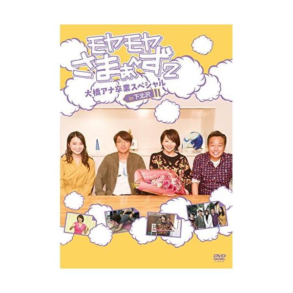 モヤモヤさまぁ〜ず2 大橋アナ卒業スペシャル i...の商品画像