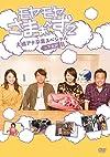 モヤモヤさまぁ〜ず2 大橋アナ卒業スペシャル in 下北沢 DVD