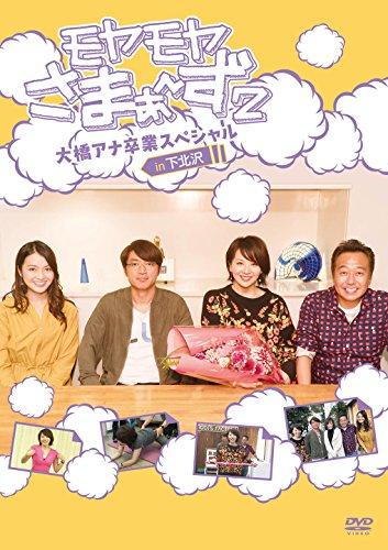 モヤモヤさまぁ〜ず2 大橋アナ卒業スペシャル in 下北沢 DVD...