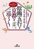 陰陽五行で京都を巡ろう: 京都の名物鍼灸師がすすめる寺社、名所、食べ物、土産 (王様文庫)