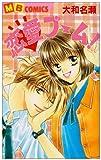 恋愛ブーム / 大和 名瀬 のシリーズ情報を見る